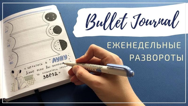 РАЗВОРОТЫ НА НЕДЕЛЮ ✨ АПРЕЛЬ 2020 Как я веду ежедневник 📒 Bullet Journal Plan with me
