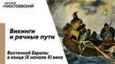 Викинги и речные пути Восточной Европы в конце IX – начале XI вв.