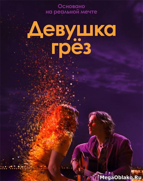 Девушка грез / I Met a Girl (2020/WEB-DL/WEB-DLRip)