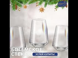 Стаканы и бокалы Bohemia со скидками до 70%