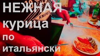#87. Нежнейшая курица по итальянски/Рецепты от Maggi/Одобрено Михалычем