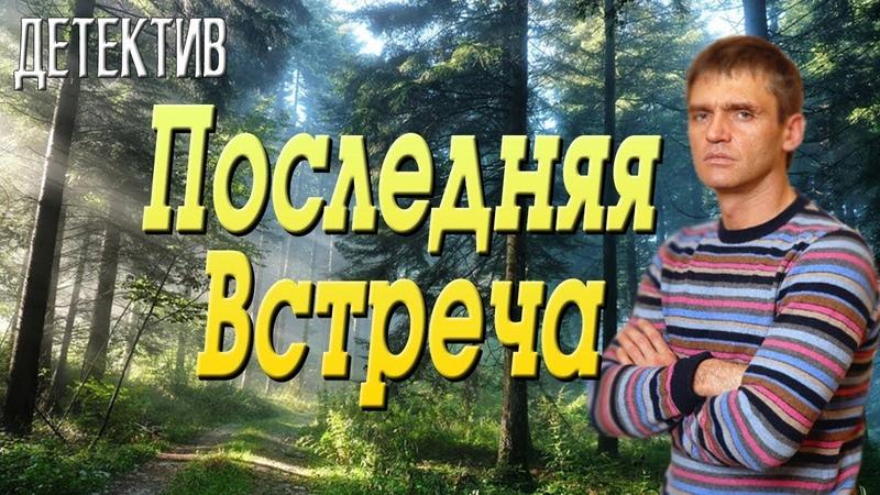 Фильм про секретный шпионаж и тайны Последняя встреча Русские детективы новинки