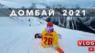 Домбай | 2021| Катка в Приэльбрусье | Новогодние праздники | Горнолыжный курорт | Карачаево-Черкесия