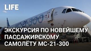 Новейший пассажирский самолёт МС-21-300 отечественного производства показали на МАКС-21