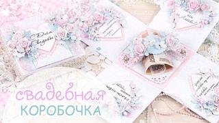Свадебная Коробочка для денег/Скрапбукинг/ Scrapbooking Wedding Explosion Box Card / Своими руками