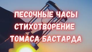"""Томас Бастард """"Песочные часы"""" (английская поэзия)"""