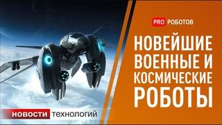 Новейшие военные и космические роботы. Новости высоких технологий