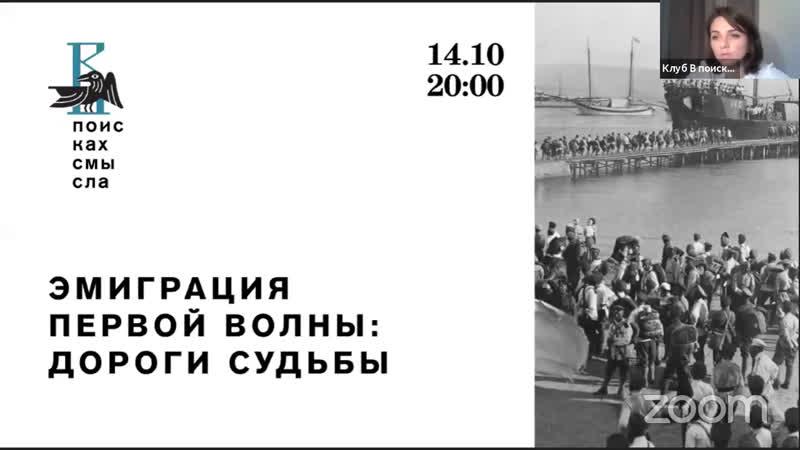 Лекция Русская эмиграция первой волны дороги судьбы