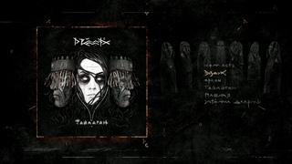 DRUMMATIX - Тайлаган (Full Album / весь альбом) 2019