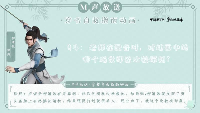Интервью с Сюй Сяном актёром озвучки Лю Цингэ