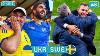 Трендець на Євро #8 | Україна - Швеція. Для кого грає збірна України? Ми в 1/4 чемпіонату Європи.