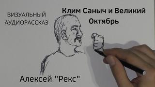 """Рассказ """"Клим Саныч и Великий Октябрь"""", автор Алекс """"Рекс"""""""