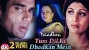 Tum Dil Ki Dhadkan Mein - 4K Video | Sunil Shetty, Shilpa Shetty Mahima | 90's Bollywood Sad Songs