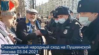 ⭕️ Скандальный народный сход на Пушкинской   Москва