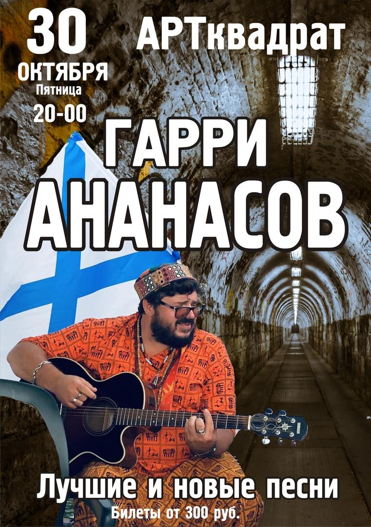Афиша Екатеринбург Гарри Ананасов в Екатеринбурге! 30.10.20.