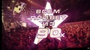 ✨💕Всем привет из 90-х! Самый заводной ремикс 2020 года! Поколению 90-х посвящается!💕✨