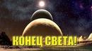 КОНЕЦ СВЕТА 12 АВГУСТА 2020 🔥 Последний парад и столкновение планет! Юпитер и Сатурн уничтожат Луну