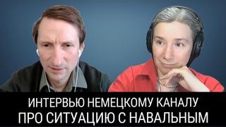 ZDF об Алексее Навальном: интервью для документального фильма немецкого телеканала