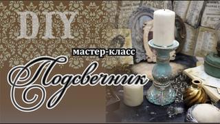 Мастер-класс DIY Перекраска Подсвечник из Фикс Прайса.