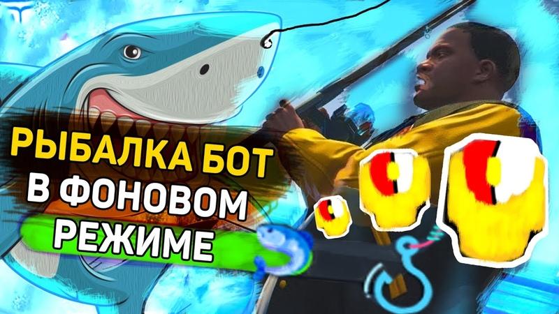 Рыбалка бот в фоновом режиме GTA 5 RP