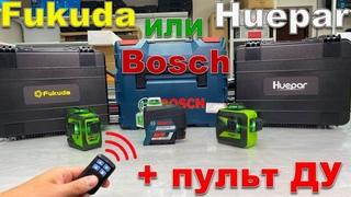 Новая версия (с пультом) лазерного уровня  Huepar 603CG и Fukuda MW-93T-2-3GX. Обзор и Сравнение.