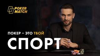 Покер — это твой спорт! Регистрируйся в самом популярном покерном руме Украины PokerMatch!