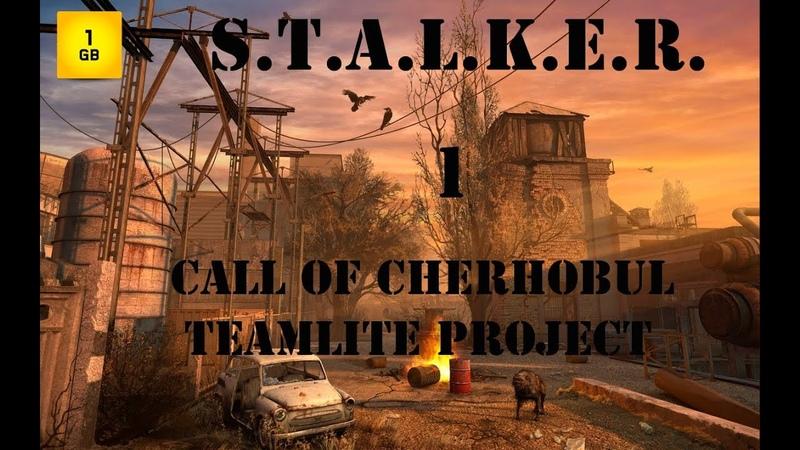 S.T.A.L.K.E.R.- Call of Chernobyl.TeamLite Project ч.1 Начало игры. Исследуем Бар и Свалку.
