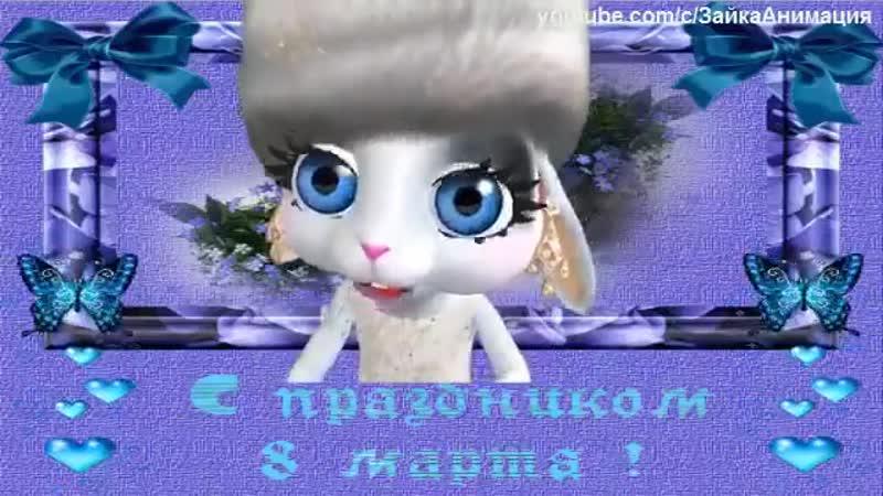 Zajka Pozdravlenie S 8 Marta