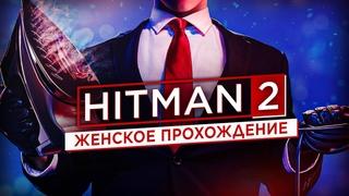 """НАШАМАНИЛИ СМЕРТЬ ▼ HITMAN 2 #4 [прохождение ps4] Миссия: """"ТРЕХГЛАВЫЙ ЗМЕЙ"""" - САНТА-ФОРТУНА"""