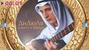 ДиДюЛя - Дорога в Багдад   Альбом   2002