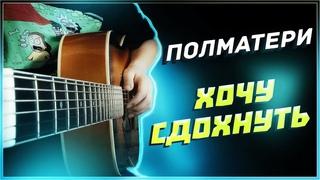 ПОЛМАТЕРИ - ХОЧУ СДОХНУТЬ   guitar tutorial   аккорды и бой