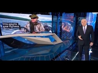 Киселев о дворце Путина