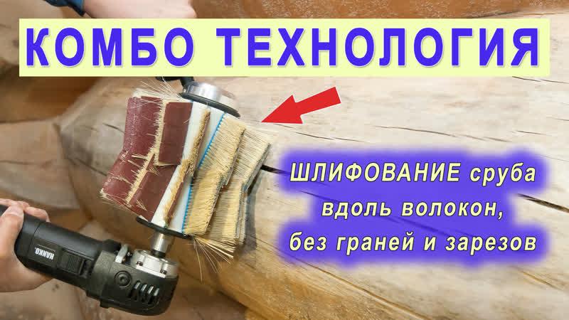 Как быстро отшлифовать дом из сруба? Вдоль волокон, без граней и зарезов.