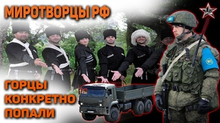 МАЙОР БЫСТРО НАКАЗАЛ КАВКАЗЦЕВ ЗА КРАЖУ: Миротворцы РФ на Кавказе