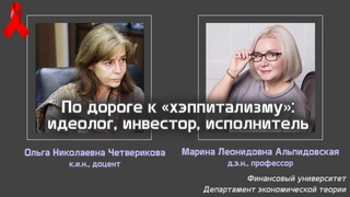 """М.Л. Альпидовская, О.Н. Четверикова - По дороге к """"хэппитализму"""": идеолог, инвестор, исполнитель"""