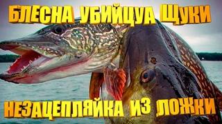 Блесна УБИЙЦА щуки не зацепляйка из столовой ложки. Эта блесна должна быть у каждого рыбака.