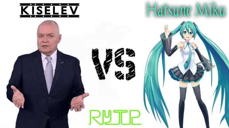 Киселёв vs Хатсуне Мику RYTP