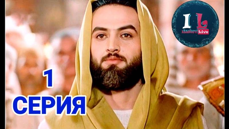 1 СЕРИЯ Пророк Юсуф Алайхиссалам МИР ЕМУ ЮЗАРСИФ 1 SERIYA Prorok Yusuf Alayhissalam MIR EMU