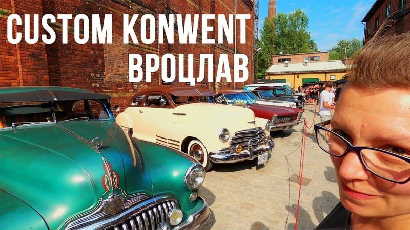 Старый польский пивзавод и Kustom konwent Wroclaw 2020 рок н ролл машины тату