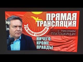 Прямой эфир с Николаем Платошкиным