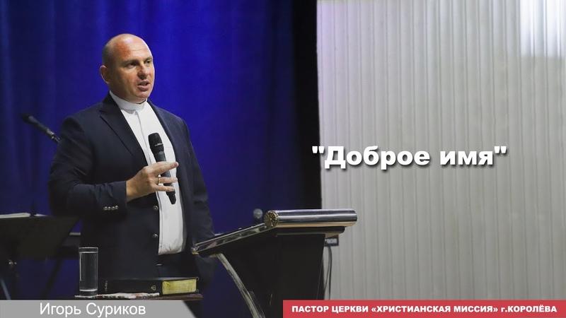 27 09 2020 Пастор Игорь Суриков Доброе имя