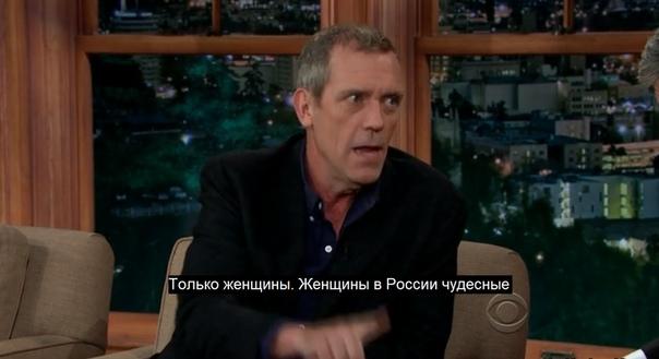 Хью Лори о России