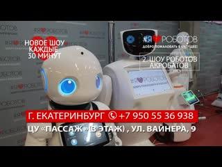 """Выставка """"Я люблю роботов"""". Что вас ждет)"""