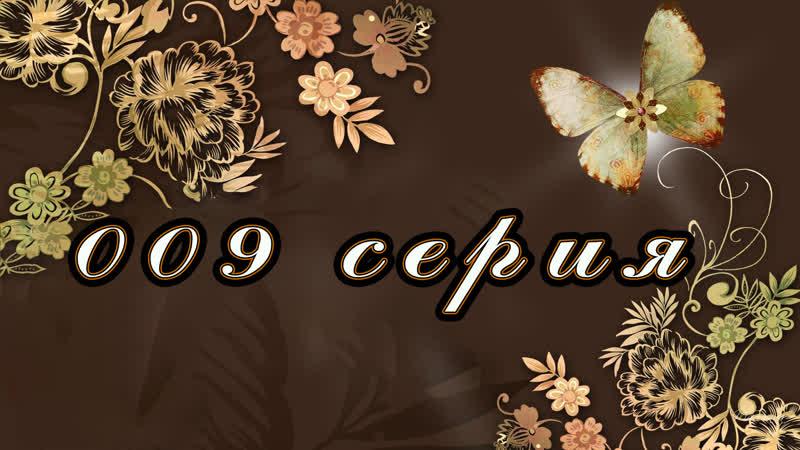 Вдова Бланко 009 серия 2006