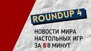 Roundup 4. Новости мира настольных игр, заинтересовавшие меня за последнее время.