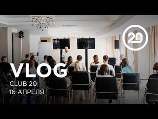 Наставничество в Club 20 — интервью с участниками
