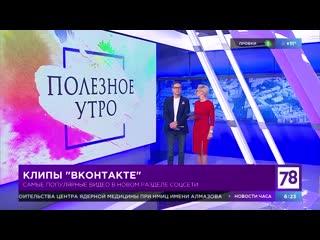 """Клипы """"Вконтакте"""""""