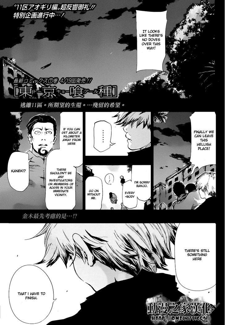 Tokyo Ghoul, Vol.8 Chapter 72 Half, image #1