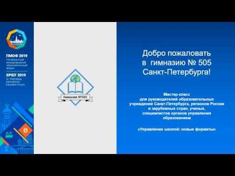 ГБОУ гимназия №505 СПб Мастер класс Шестаковой Н М ПМОФ 28 марта 2019