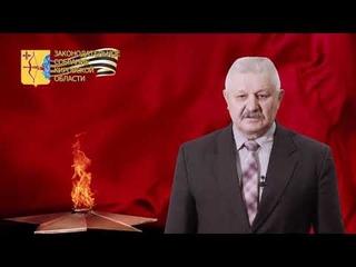 Поздравление с Днём Победы от депутата ОЗС Сергея Мамаева.